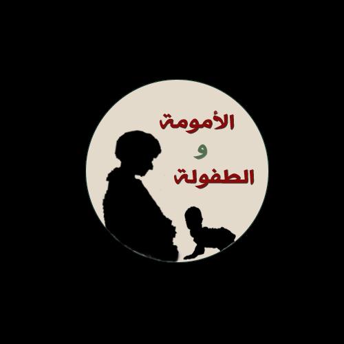 عرض بوربوينت لمادة التربية الصحية والنسوية اول ثانوي