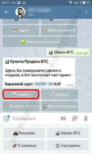 как купить биткоины за рубли в сбербанке онлайн с помощью телеграм