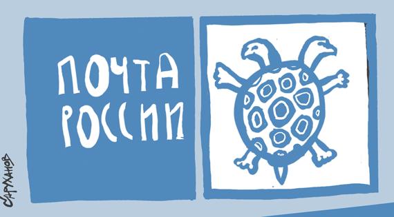 This must be Russian Post logo. Source: novayagazeta.ru.
