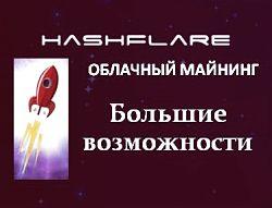 пул для майнинга hashFlare