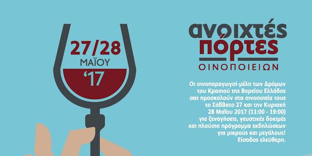 «Ανοιχτές Πόρτες» στα οινοποιεία της Ελλάδας 27 και 28 Μάϊου