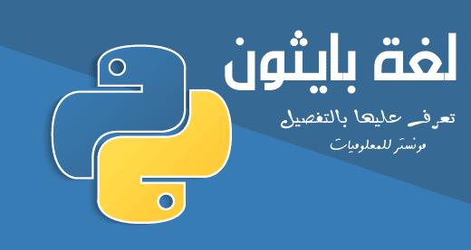 ماهي لغة بايثون ومميزات وعيوب واستخدامات و تطبيقات Python