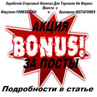 Бонус за пост на форекс 12 марта форекс открытие phpbb
