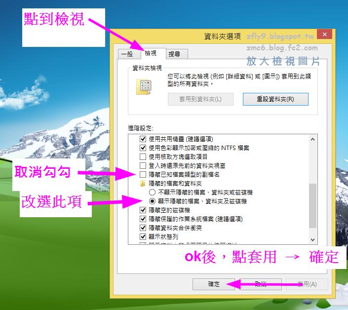 [教學] windows 設置顯示副檔名,顯示隱藏目錄檔案 - 單布朗~個人部落