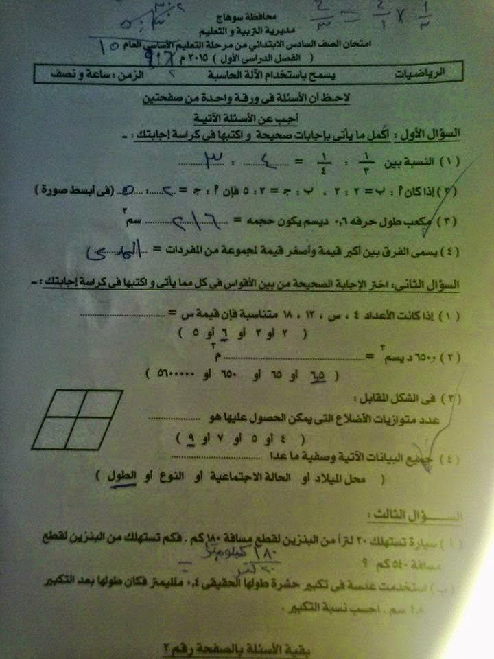 امتحان سوهاج حساب للصف السادس 2015 المنهاج المصري 10887698_72548060422
