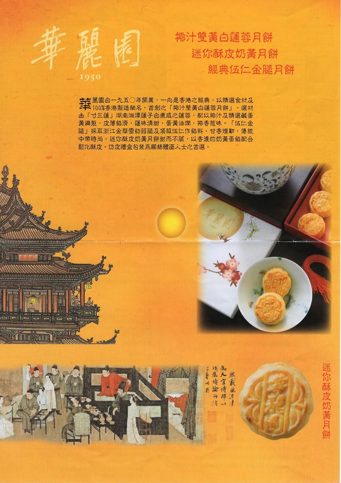 香港中秋月餅 Hong Kong Moon Cake: 華麗園月餅