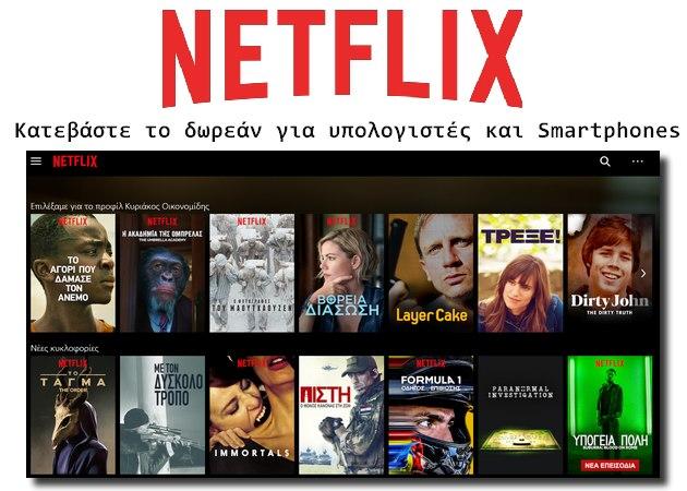 Netflix - Δες ταινίες και σειρές με τις δωρεάν ποιοτικές εφαρμογές του