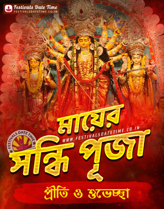 Sandhi Puja at Durga Puja Wallpaper