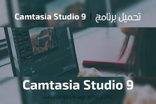 تفعيل برنامج Camtasia Studio 9