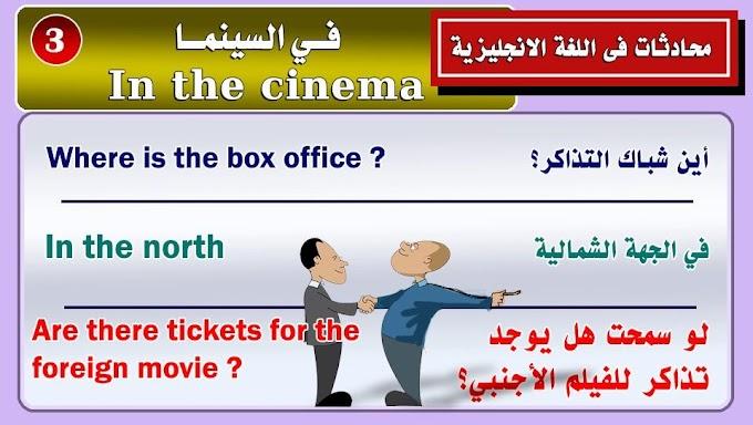 """محادثات اللغة الانجليزية : في السينما  """"In the cinema"""""""