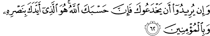 Surat Al Anfal Ayat 62