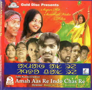 Amah aas re santali album cover
