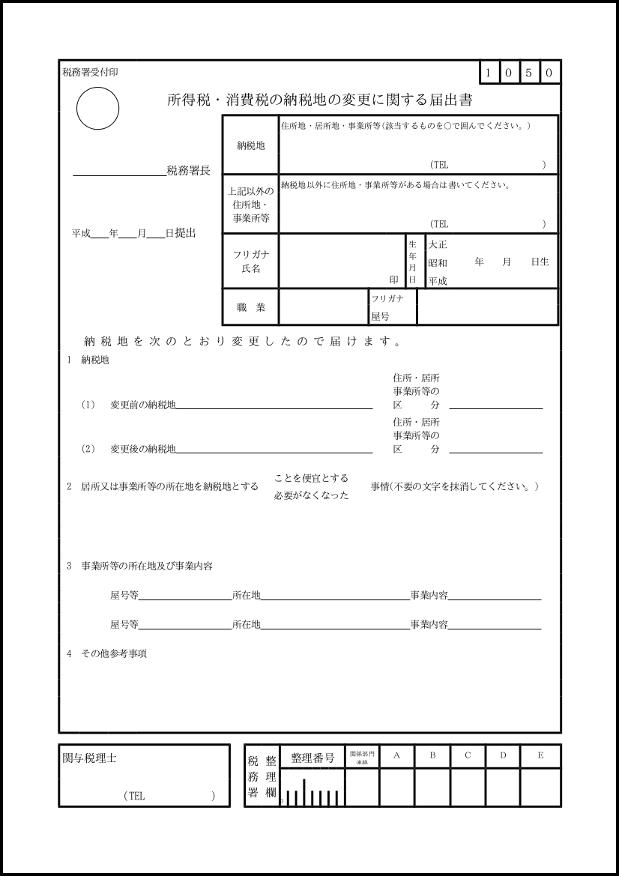 所得税・消費税の納税地の変更に関する届出書 003