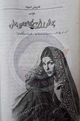 Chand Raat Ka Haseen Milan by Qamrosh Ashok
