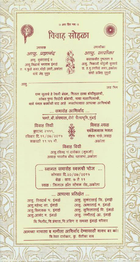 Wedding And Jewellery Buddhist Wedding Cards Matter In Marathi