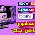 سيرفر IPTV لأكثر من 4000 قناة لمدة 24 ساعة متجددة 2018