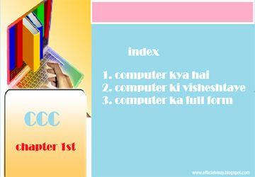 https://www.hindi2hindi.com/2018/09/computer-kya-hai-aur-computer-ki-visheshtaye.html