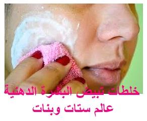 تبييض البشرة الدهنية تفتيح الوجه خلطات تبييض سرعة اقوى خلطة تبييض للبشرة