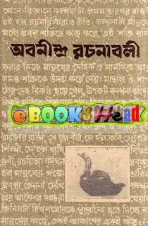 Abanindranath Rochonabali - Part 1, 2 by Abanindranath Tagore