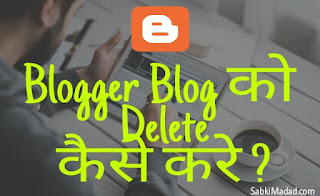 Blogger Blog Ko Permanently Delete Kaise Kare Puri Jankari Hindi Me