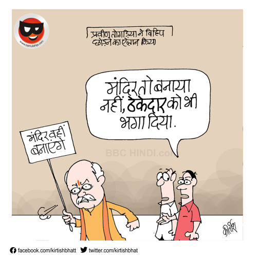 Praveen Togdiya cartoon, ram mandir cartoon, bbc cartoon, cartoonist kirtish bhatt, indian political cartoon