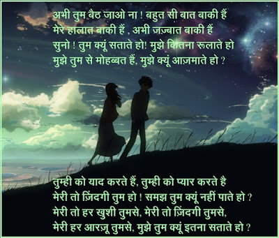 Hindi shayari image for lovers