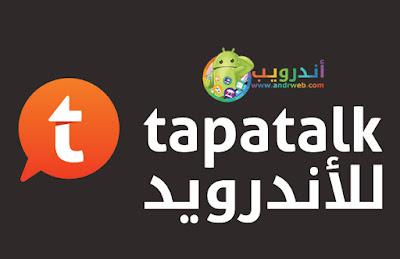 تطبيق Tapatalk  للأندرويد, تطبيق Tapatalk  مدفوع للأندرويد, تطبيق Tapatalk  مهكر للأندرويد