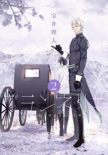 [宝井理人] グランネリエ 第01-02巻