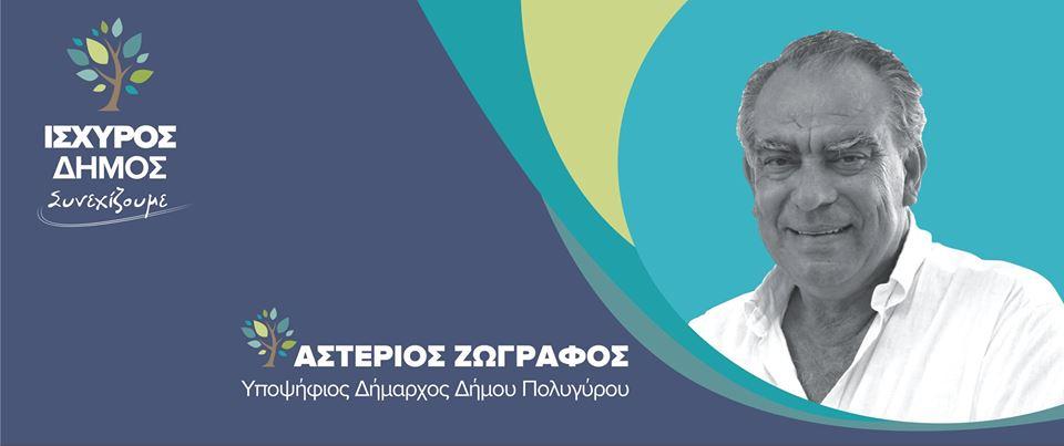 """Το Ψηφοδέλτιο του συνδυασμού """"Ισχυρός Δήμος"""" - Υποψήφιος Δήμαρχος Πολυγύρου Αστέριος Ζωγράφος"""