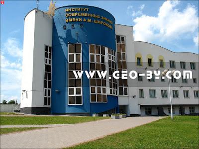 Институт современных знаний им. А.М.Широкова