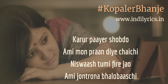 Kopaler Bhanje... Chokher Arale Theke Gelo | Piya Chakraborty ft. Anupam Roy | Song Lyrics With English Translation and Real Meaning Explanation
