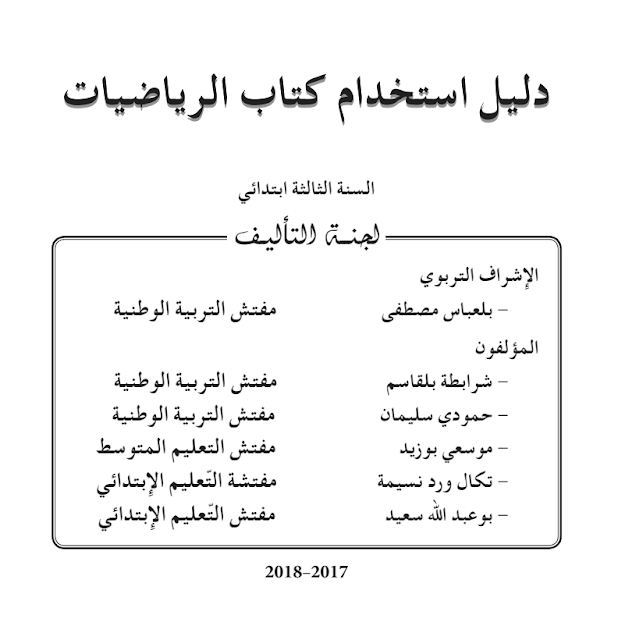 دليل كتاب الرياضيات للسنة الثالثة إبتدائي الجيل الثاني