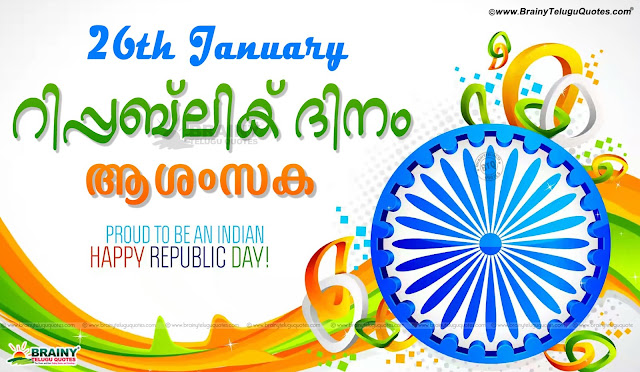 Happy Republic Day Malayalam Designs and Nice Message Images. Happy Republic Day Malayalam Images. Ganatantra Dinosthava Subhaakankshalu Malayalam Quotes. Malayalam Republic Day Quotes with Gandhi Images. Awesome Malayalam Republic Day Messages and Quotations Online. Nice Republic Day Quotations Pictures and Greetings in Malayalam Language. Indian Republic Day Messages in Malayalam Language, New Malayalam Language Happy Republic Day Quotations and Greetings Online, Popular Malayalam Language republics Day Animated Cards online, 68th Republic Day Malayalam Messages,