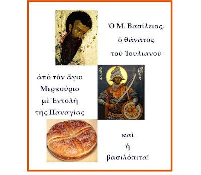 Αποτέλεσμα εικόνας για Ο Μ. Βασίλειος, ο άγ. Μερκούριος, ο Ιουλιανός, η βασιλόπιτα