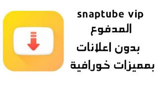 تحميل تطبيق SnapTube premium  المدفوع و المهكر بدون اعلانات و بمميزات خورافية