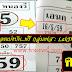 มาแล้ว...เลขเด็ดงวดนี้ 3ตัวตรงๆ หวยซอง เอนก หนองรี งวดวันที่ 16/5/59