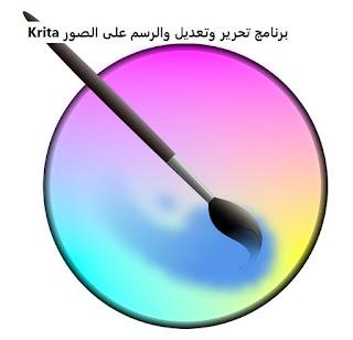 تنزيل برنامج كريتا لتحرير وتعديل الصور