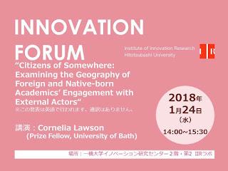 【イノベーションフォーラム】2018.1.24 Cornelia Lawson