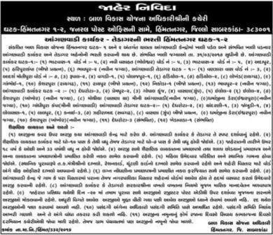 ICDS Himatnagar
