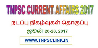 www.tnpsclink.in tnpsc current affairs 2017