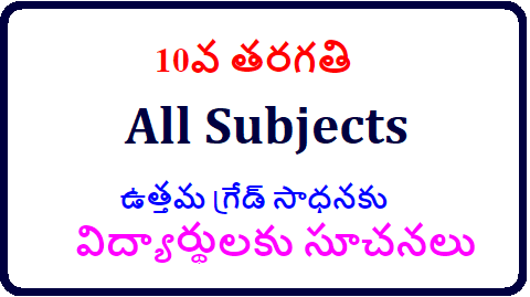 Instructions to SSC/10th Class Students to get good score in all subjects 10వ తరగతి విద్యార్థులకు తెలుగులో , Hindi,English, Maths,Physical Science, Biology, Social Studies Subjects లో ఉత్తమ గ్రేడ్‌ సాధనకు సూచనలు/2018/12/instructions-to-ssc10th-class-students-in-all-subjects-to-get-good-marks.html