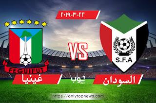 مشاهدة مباراة السودان وغينيا الاستوائية بث مباشر اليوم 22 -3 -2019 الجمعة