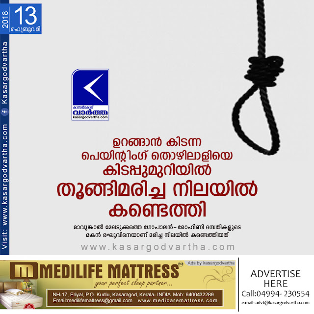 Kasaragod, Kerala, News, Death, Hanged, Obituary, Police, Painter found dead hanged.