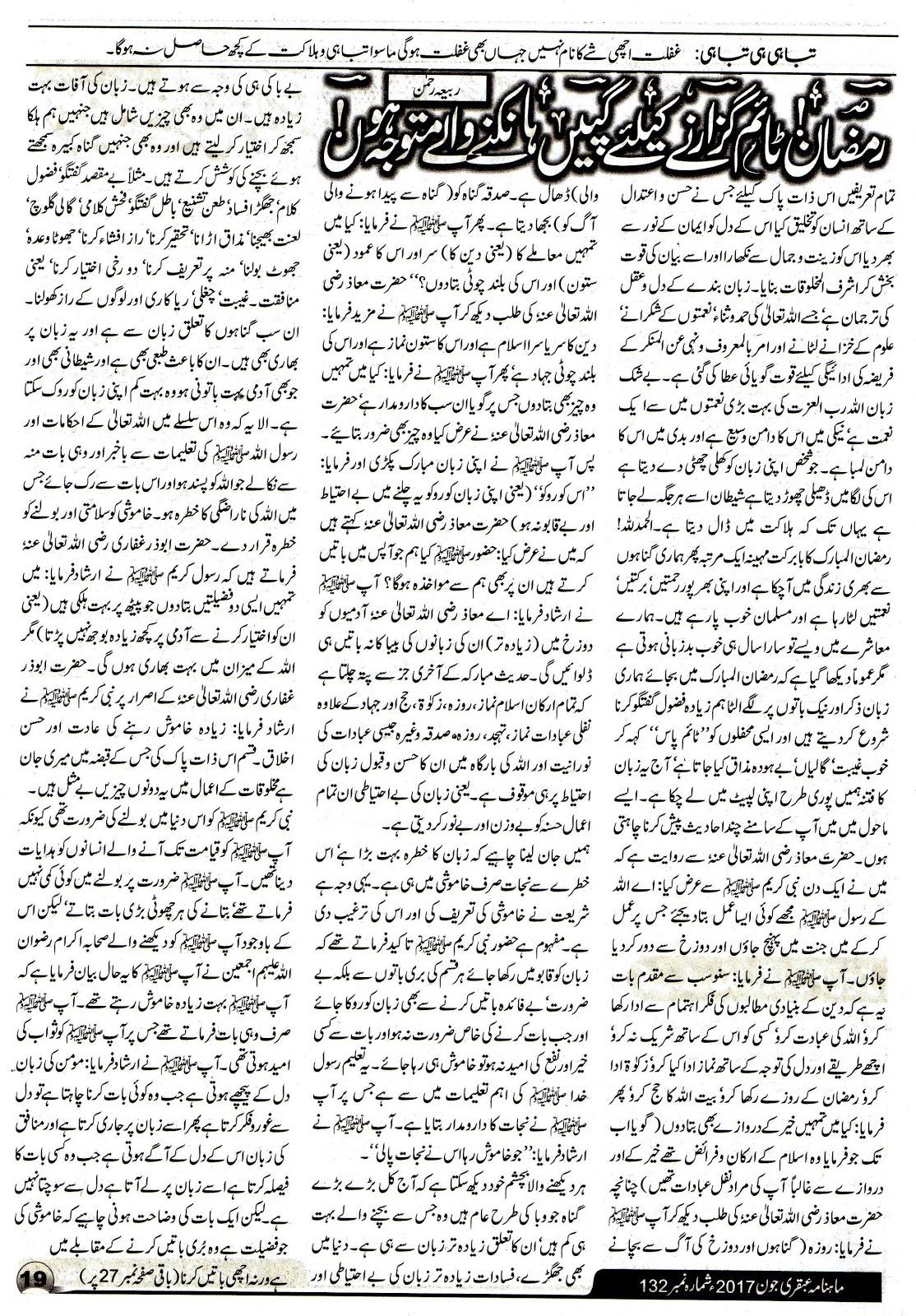 Page 19 Ubqari Magazine June 2017