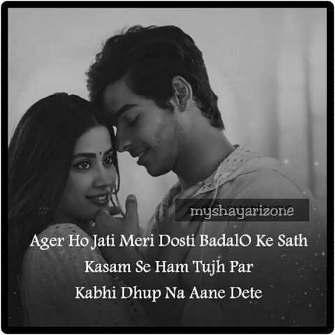 True Romantic Lines Whatsapp Love Status Shayari Image Download
