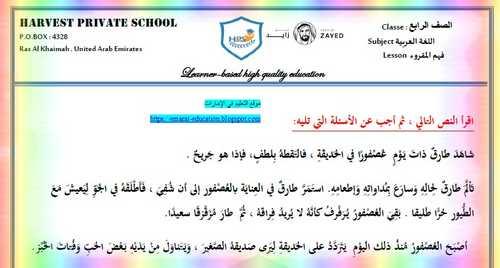 ورقة عمل فهم المقروء - لغة عربية للصف الرابع فصل أول - التعليم فى الإمارات