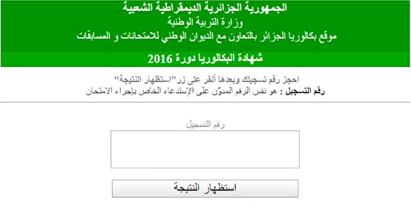 نتائج البلكالوريا 2016 في الجزائر