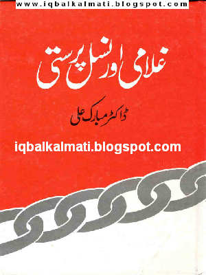 quantity surveyor book in urdu pdf