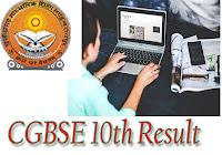 CGBSE 10 वीं परिणाम 2018
