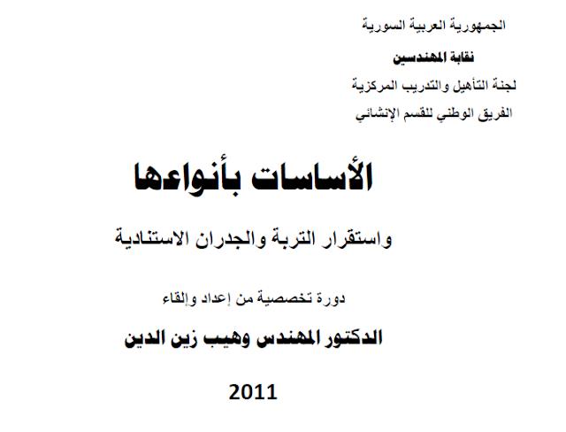 كتاب الأساسات للدكتور وهيب زين الدين